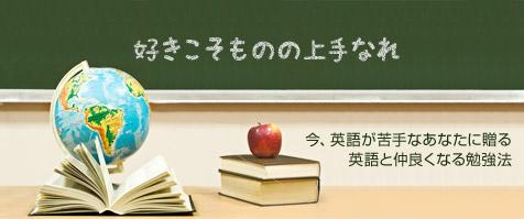 好きこそものの上手なれ 今英語が苦手なあなたに贈る英語と仲良くなる勉強法