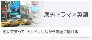 海外ドラマ×英語