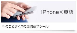 iPhone×英語