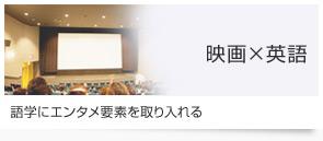 映画×英語