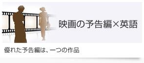 映画の予告編×英語