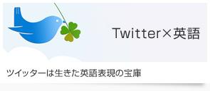 Twitter×英語