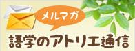メルマガ 語学のアトリエ通信